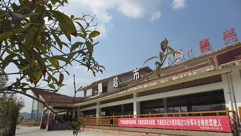 (德兴服务区)餐厅旅游景点攻略图
