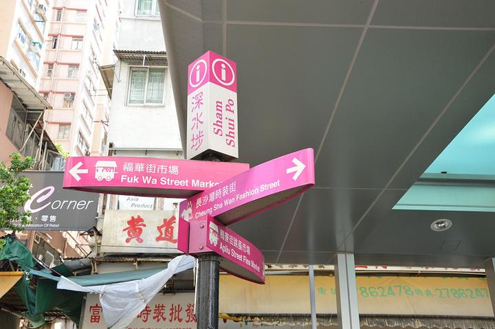 """""""鸭寮街作为深水埗的代表街道之一,还是强烈建议来一次逛逛,体验一下香港的特色_鸭寮街""""的评论图片"""