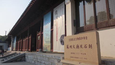苏州文庙旅游景点攻略图