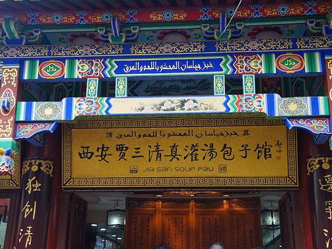西安贾三清真灌汤包子馆(北院门总店)旅游景点图片