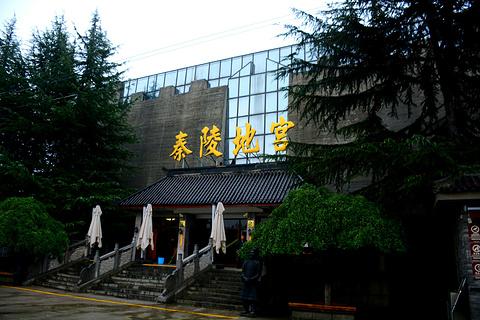 秦陵地宫旅游景点攻略图