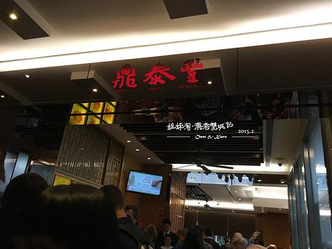 鼎泰丰(沙田店)旅游景点图片