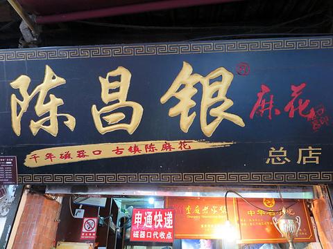 陈建平麻花总店旅游景点图片