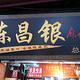 陈建平麻花总店