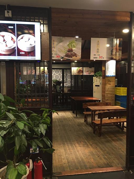 绿色吴家粥鋪(扬州东关街店)图片