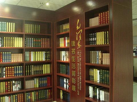 毛泽东图书馆旅游景点图片