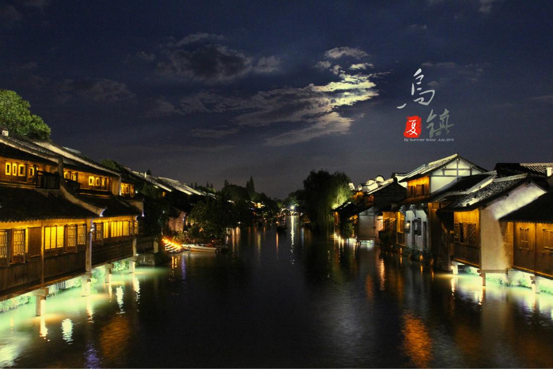 江南水乡,记忆盛夏,难忘小城——乌镇