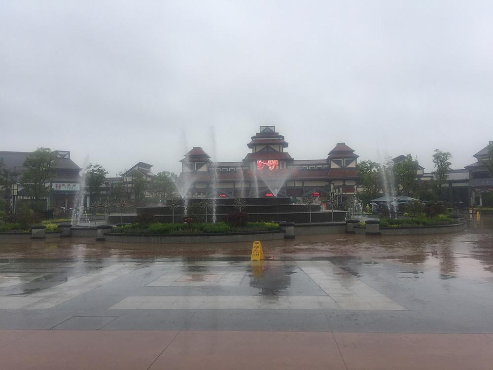 芜湖 记第一次的出游