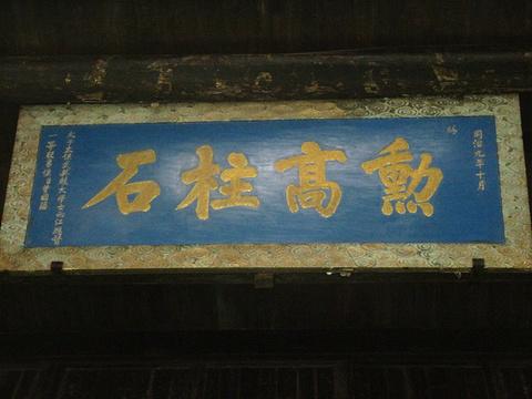 曾国藩故居旅游景点图片