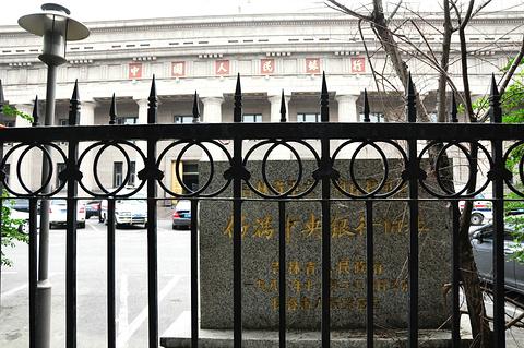 伪满中央银行旧址旅游景点攻略图