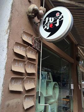 杂字文学森林(双廊店)旅游景点攻略图
