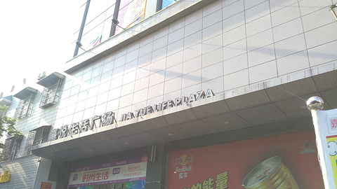 嘉悦生活广场