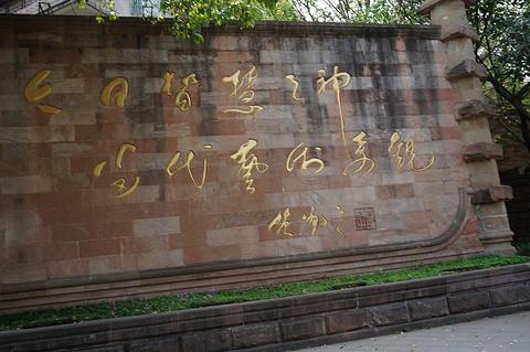 德阳石刻艺术墙旅游景点攻略图