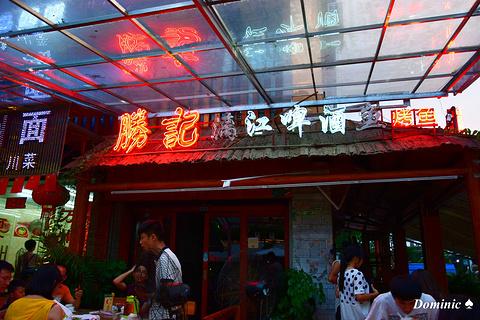 勝記漓江啤酒鱼