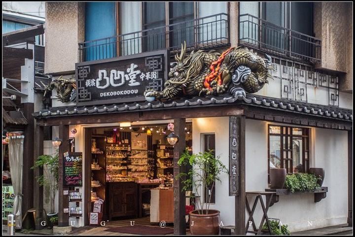 """""""这里和神户很像,喜欢洋气的海滨城市。_横滨中华街""""的评论图片"""