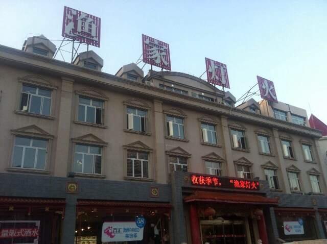 渔家灯火•悦百汇自助餐厅图片