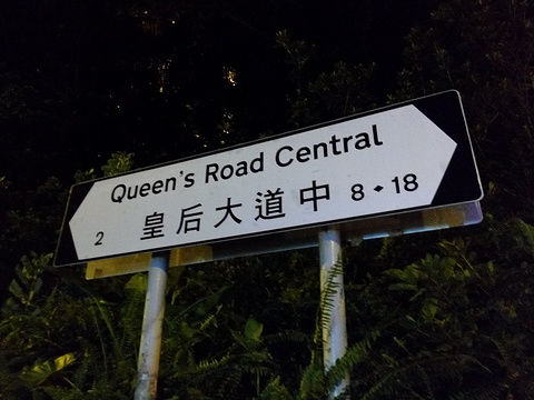 皇后大道中旅游景点攻略图
