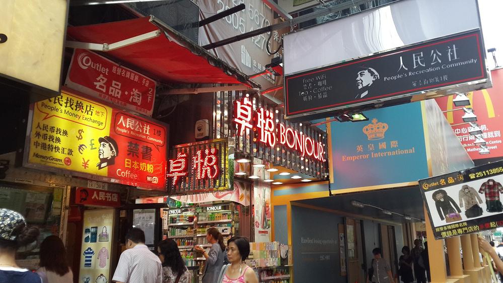 慢慢走也很美——独行在香港