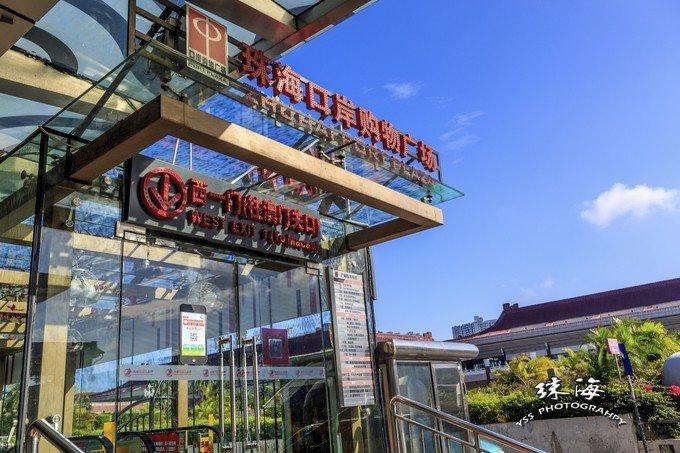 珠海口岸购物广场(迎宾南路)图片