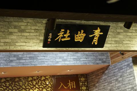 青曲社茶楼听相声旅游景点攻略图