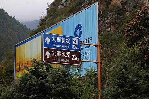 九寨沟沟口旅游景点攻略图