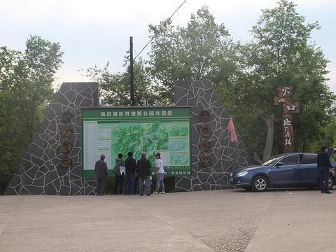 宁安市火山口国家森林公园旅游景点图片