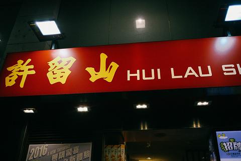 许留山(葵芳花园店)旅游景点攻略图