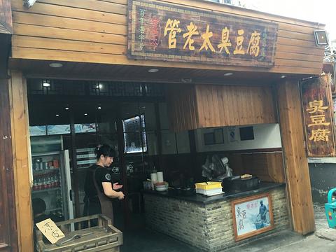 管老太臭豆腐旅游景点攻略图