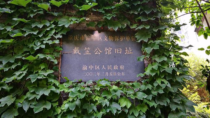 戴笠公馆旧址图片