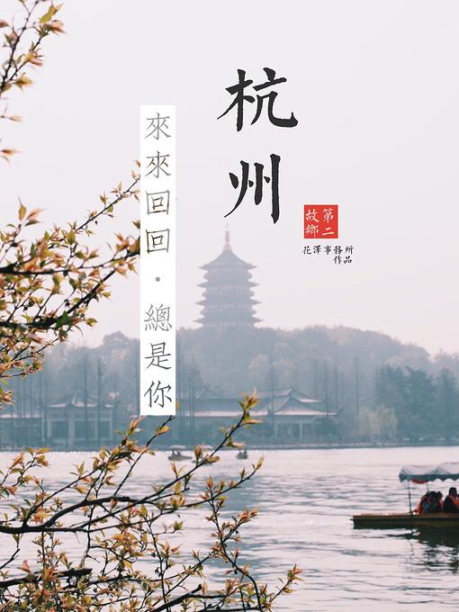 """我出版了一本关于 """"杭州"""" 的摄影集图片"""