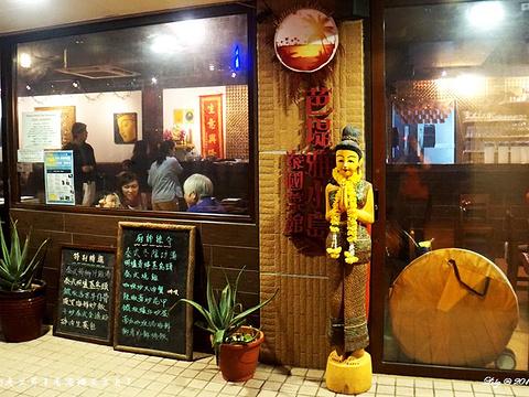 芭堤雅小岛泰式餐厅旅游景点图片
