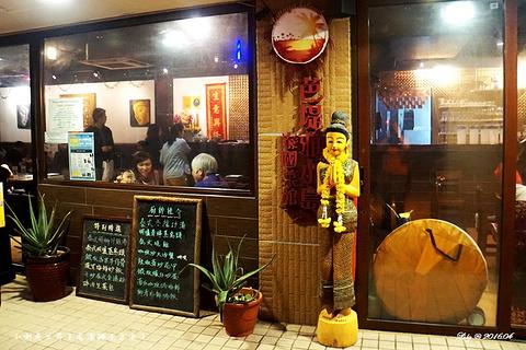 芭堤雅小岛泰式餐厅旅游景点攻略图