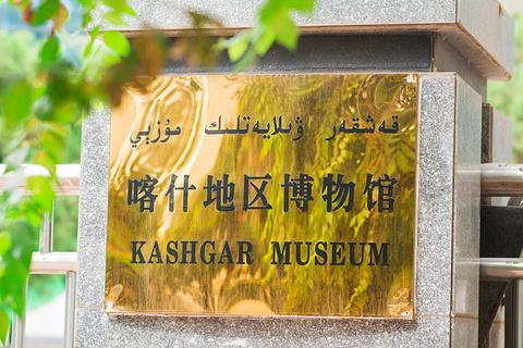 喀什地区博物馆旅游景点攻略图