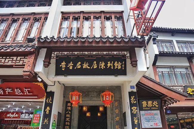 李香君故居图片
