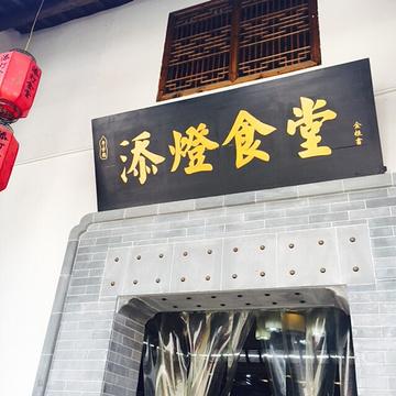 黄山宏村添灯食堂
