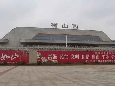 衡山西站旅游景点图片