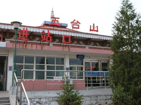 五台山火车站旅游景点图片