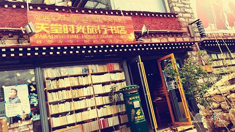 天堂时光旅行书店(仙足岛)旅游景点攻略图