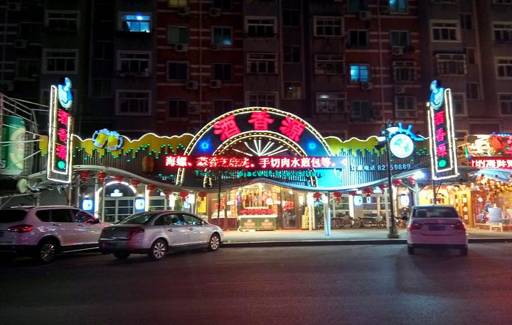 """""""由于下山晚了,就想着到台东步行街找个吃饭的,吃完饭就回去了,可是下车后没有第一时间找到步行街(..._青岛啤酒街""""的评论图片"""