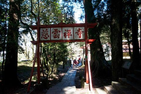 慈云禅寺的图片