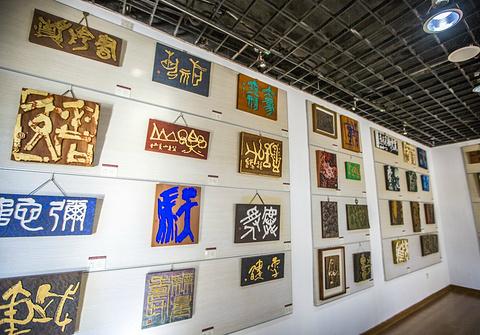 国际刻字艺术馆旅游景点攻略图