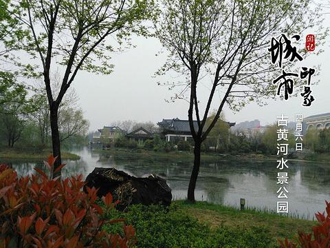 古黄河水景公园旅游景点攻略图