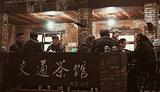 黄桷坪交通老茶馆