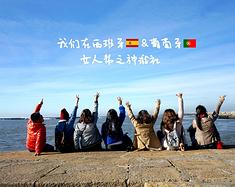 【伊比利亚的两颗牙】2017年2月西班牙&葡萄牙自由行15天~超详攻略