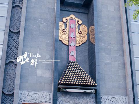 津菜典藏(人民公园店)旅游景点图片