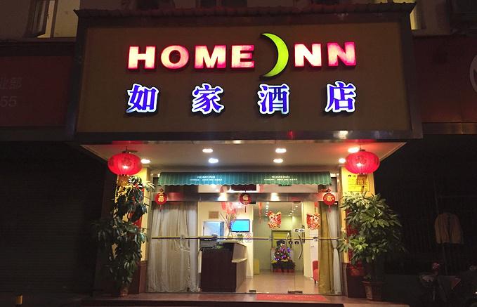 如家酒店·neo(广州天河路体育西地铁站店)图片
