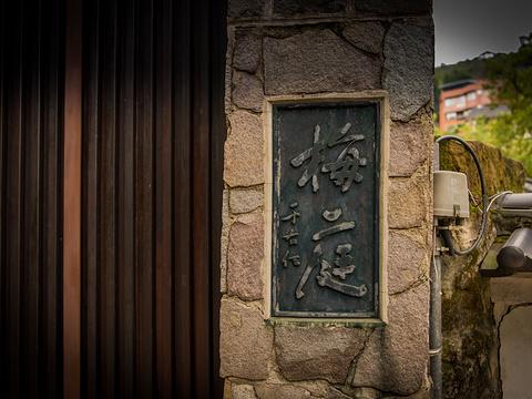梅庭旅游景点图片