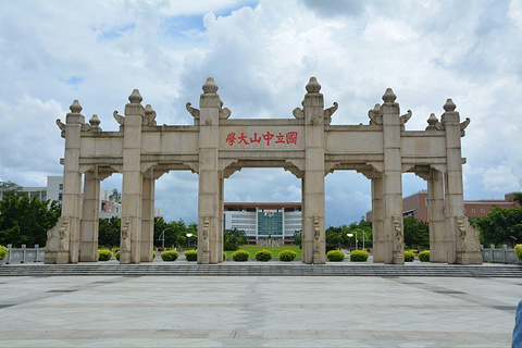 中山大学的图片