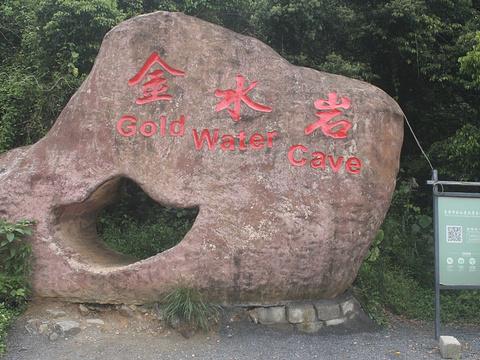 金水岩旅游景点图片