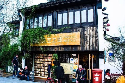猫的天空之城概念书店( 山塘街 店)